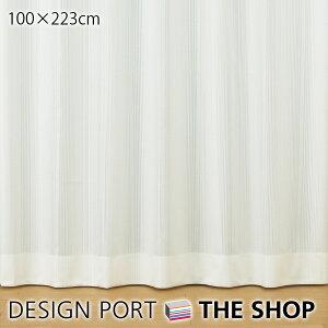 【既製レースカーテン】【受注生産品】1.5倍ヒダ遮熱カーテン・UVカット・ミラーフェスタ100cm×223cm(1枚)【川島織物セルコン】DC1051【新生活】