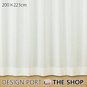 【既製レースカーテン】【受注生産品】1.5倍ヒダ遮熱カーテン・UVカット・ミラーフェスタ200cm×223cm(1枚)【川島織物セルコン】DC1051【新生活】