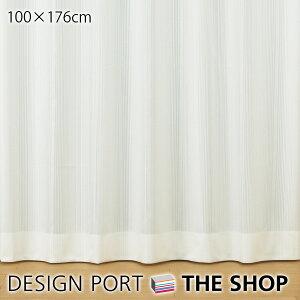 【川島織物セルコン】遮熱・UVカット・ミラーレースカーテン