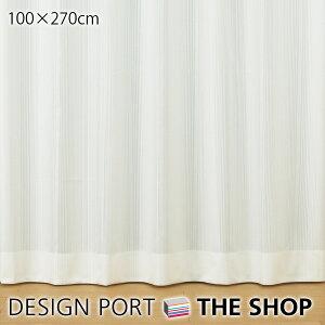 【既製レースカーテン】【受注生産品】1.5倍ヒダ遮熱カーテン・UVカット・ミラーフェスタ100cm×270cm(1枚)【川島織物セルコン】DC1051【新生活】