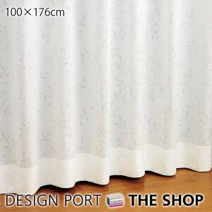 【川島織物セルコン】UVカットレースカーテン
