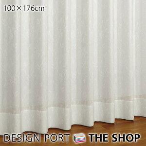 【既製レースカーテン】1.5倍ヒダレースウォッシャブル・遮像・ミラー・UVカット・遮熱ジェルブール100CM×176CM(1枚)【川島織物セルコン】DC1103