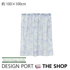 【カフェカーテン】MORRIS(ウィリアムモリス)ウィローシアー100×100cm【川島織物セルコン】【送料無料】DH1724D