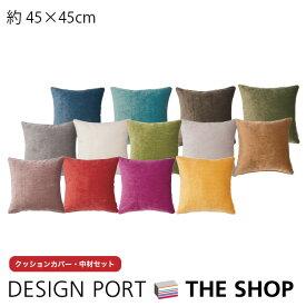 【クッション(カバー・中材セット)】 filo decor(フィーロデコ)ベンドーン 45×45cm 【川島織物セルコン】 【ラッキーシール対応】