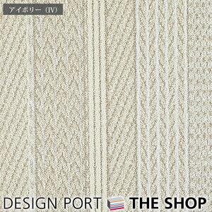 川島織物セルコンタイルカーペット(ユニットラグ)ケーブルニット(6枚入)アイボリー【送料無料】