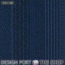 【タイルカーペット】 (ユニットラグ)ケーブルニット(6枚入)ブルー【送料無料】 【川島織物セルコン】 【ラッキーシール対応】 【…