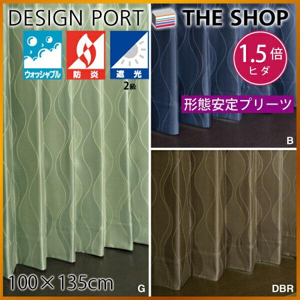 【既製ドレープカーテン】【受注生産品】フロード 100cm×135cm(1枚)【川島織物セルコン】DF1160S