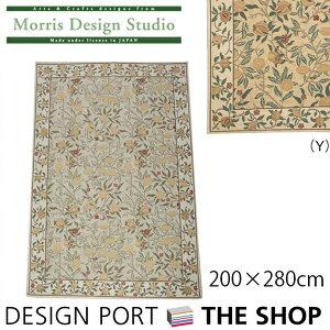 【ラグ】【MORRIS(モリス)】フルーツ200cm×280cm【川島織物セルコン】【送料無料】KF1706