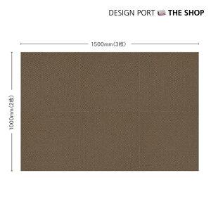 川島織物セルコンタイルカーペット(ユニットラグ)カラーグレイニー(6枚入)ブラウン【送料無料】