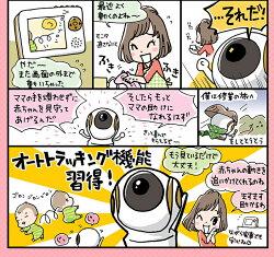オートトラッキングアニメ2