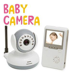 人気の定番 ベビーモニター BM-C2501 【技適】 【あす楽】 【 双方向音声 でママの声も赤ちゃんに!】 【 ボイスオン 】【 ワイヤレス デジタル 】 ベビーカメラ ワイヤレスベビーモニター 2way