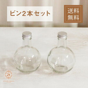 ハーバリウム 瓶 2本セット ガラス瓶 ビン ギフト キット プレゼント 瓶 手作り お祝い バレンタイン 誕生日 結婚記念日 お彼岸 卒業 退職 送別 入園 引っ越し 就職 還暦祝い おうち時間