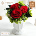 ※期間限定50%引き※ミリオン 【送料無料】プリザーブドフラワー ( 花束 ギフト プレゼント お祝い バレンタイン ホワ…