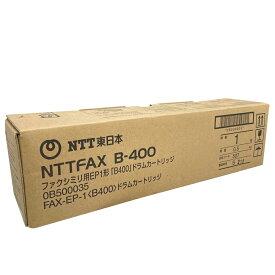 【送料無料】NTT 純正ドラムカートリッジ FAX-EP-1<B400>ドラムカートリッジ NTTFAX B400用【平日午後4時までにご注文確定なら当日発送致します!】