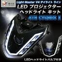 Light Master V4 デイライト ラインLED プロジェクターヘッドライト キット【4TH CYGNUS X】【シグナスX】【LEDヘッドライトバルブ...