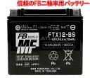バイク バッテリー古河電池 FURUKAWA BATTERY FTX12-BS 液入り充電済み メーカー1年保証 互換YTX12-BS GTX12-BS DTX12…
