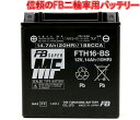 バイク バッテリー古河電池 FURUKAWA BATTERY FTH16-BS 液入り充電済み メーカー1年保証 ゼファー1100 ZEPHYR1100RS …