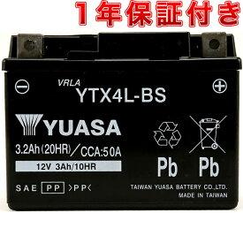 充電済み 台湾ユアサ TAIWAN YUASA YTX4L-BS 1年保証