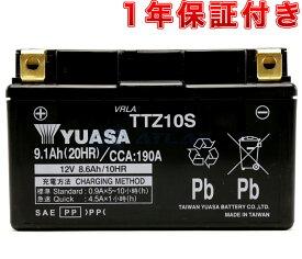 【LINE友だちクーポン発行中】台湾YUASA TTZ10S(TTZ10S-5E) 液入り充電済み 1年保証付き 互換 YTZ10S FTZ10S DTZ10S GTZ10S