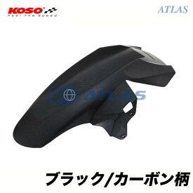 KOSO MAJESTY S(マジェスティS),SMAX ショートリアインナーフェンダー(マッドガード) ブラック/カーボン柄