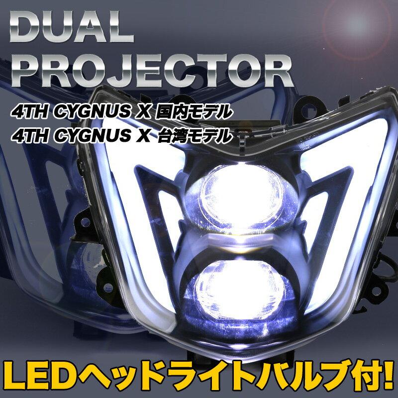 STAR KNIGHT ラインLED付 デュアルプロジェクターLEDヘッドライト キット【4TH CYGNUS X】【シグナスX】【LEDヘッドライトバルブ付き】