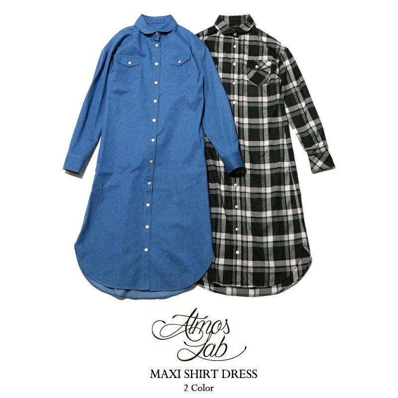 ATMOS LAB MAXI SHIRT DRESS(アトモス ラボ マキシ スカート ドレス)2色展開【ワンピース】【シャツワンピース】16SS-I
