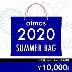 atmos 2020 SUMMER BAG (MENS)アトモス 2020 サマーバック メンズ【メンズ 福袋】20SU-I