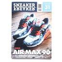 Sneakerfreaker 31 1