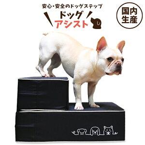 【超滑り止め・日本製】 ドッグステップ 犬 ペット 階段 スロープ 犬用 ステップ 踏み台 犬の階段 ミニチュアダックス トイプードル チワワ 柴犬 子犬 小型犬 室内犬 シニア犬 高齢犬 老犬
