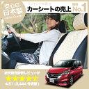 セレナ C27系 シートカバー デコテリア シートカバー ベージュチェック おしゃれで人気のデコテリア TOYOTA トヨタ 車内の可愛いコーデ…