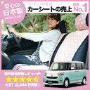 シートカバー ムーヴキャンバス LA800S系 かわいい 水玉ピンク おしゃれで人気のデコテリア DAIHATSU ダイハツ 車内の可愛いコーディネ…