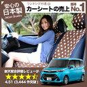 シートカバー タンク M900A/M910A系 かわいい 水玉チョコ おしゃれで人気のデコテリア TOYOTA トヨタ 車内の可愛いコーディネート 内装…