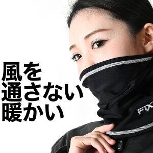 【バイク乗りが認めた】ブランド名:FIXFIT 過酷な条件下で使える防水防風ネックウォーマー 男女兼用 通勤通学に人気 自転車やロードバイクの防寒にも メンズ レディース 肌に優しいトリコ