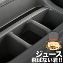 【キャラバンあるある】そのお悩み解決します!キャラバンの弱点を解消する、人気のキャラバン用品!NV350 キャラバン E26系 標準ボディー対応 内装 室内パー...