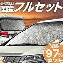 【フルセット日本製】 新型 ハスラー MR52S系 MR92S系 カーテン サンシェード 車中泊 グッズ シームレスサンシェード …
