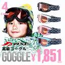 【最安値チャレンジ】★15-16モデル アックス AX250-D キッズ スノーボードゴーグル キッズ スノーボード スキー スノ…