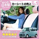 シートカバー スペーシア スペーシアカスタム MK53S かわいい 水玉ピンク おしゃれで人気のデコテリア SUZUKI スズキ 車内の可愛いコー…