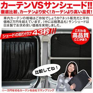 ベンツGクラスW463型カーテンめちゃ売れ!プライバシーサンシェードリア用車内で仮眠、紫外線日除け盗難防止内装ドレスアップやカスタムパーツにカーフィルムエアコン安定燃費向上