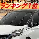 【限定600円クーポン】 新型 ハスラー MR52S系 MR92S系 カーテン サンシェード 車中泊 グッズ プライバシーサンシェー…