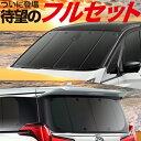 ハイエース 200系 ワイド スーパーGL用 S-GL 1型〜6型対応 カーテン サンシェード 車中泊 グッズ プライバシーサンシ…