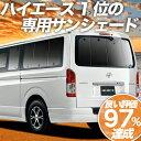 【限定600円クーポン】 ハイエース 200系 S-GL DX カーテン サンシェード 車中泊 グッズ プライバシーサンシェード リ…