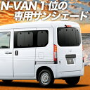 【限定600円クーポン】 N-VAN N-VAN+スタイル JJ1/2系 カーテン サンシェード 車中泊 グッズ プライバシーサンシェー…