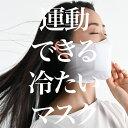 【お得な3色セット】運動できる冷たい・ひんやりマスク 日本製 呼吸が苦しくない レイヤーマスク 在庫あり 【夏 夏用 冷感 マスク 涼しい ひんやり 接触冷感 アイスコットン 生地 洗える スポーツマスク サージカル N95 抗菌防臭 耳が痛くならない 息苦しくない】Lot-NO05