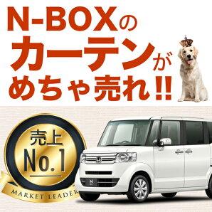 N-BOXN-BOXカスタムN-BOX+カスタムカーテンN-BOXN-BOXカスタムN-BOX+カスタムサンシェード
