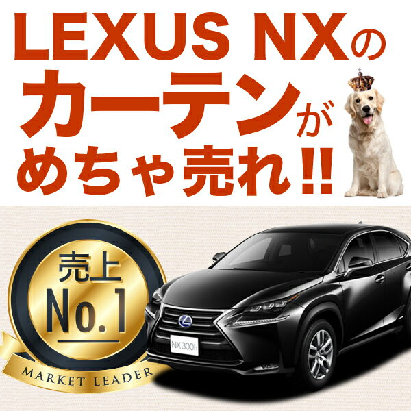 LEXUS NX AGZ10/15系 AYZ10/15系 カーテンめちゃ売れ!プライバシーサンシェード フロント用 車内で仮眠、紫外線 日除け 盗難防止 内装ドレスアップやカスタムパーツに カーフィルム エアコン安定燃費向上
