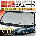 レヴォーグ VM4/VMG系 サンシェード ワンタッチで取付可能 車用カーテン 吸盤 フロント用 VM4 VMG 車 日よけ 車中泊グッズ 防災グッズ …