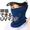 「呼吸のしやすさ」を追求した超UVカット☆フェイスマスク!レディースに人気、顔、首、耳の日焼けを防止するフェイス…