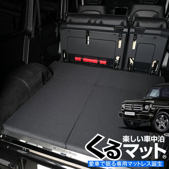 """■High quality! G350d G550 AMG G63 sleeping on the train bed """"mat"""" birth to come for exclusive use of the Benz G class for G65! Popular sleeping on the train goods sleeping on the train mat camper mat auto camp custom interior parts dress-up bed kit"""