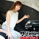 【ハイエース 200系 ワイドS-GL】 車用カーテン一位獲得 遮光防水プライバシーサンシェード【リア用】車内で仮眠、紫…