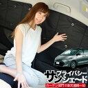 【エスティマ 50系 ハイブリッド】 車用カーテン一位獲得 遮光防水プライバシーサンシェード【フロント用】車内で仮眠…